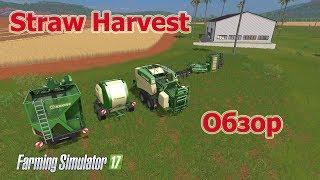 новый аддон Straw Harvest, обзор на русском, Farming Simulator 17