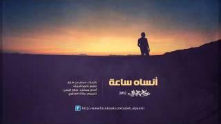 صالح اليامي - انساه ساعه (النسخة الأصلية) | 2012