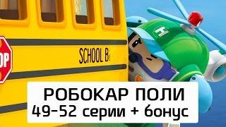 Робокар Поли - Все серии мультика на русском - Сборник 9 (49-52 серии + бонусы)