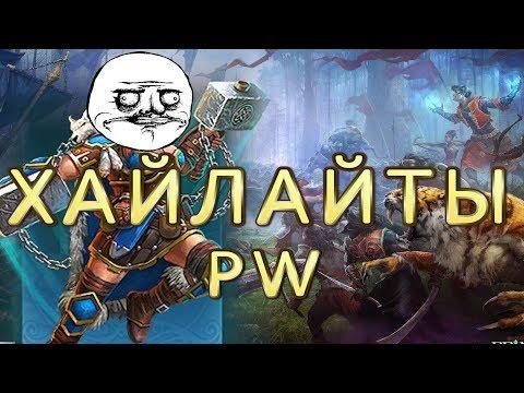 видео: ХАЙЛАЙТЫ pw от Отаманчика prime world