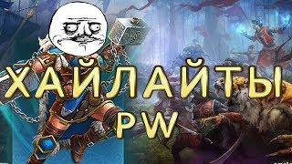 ХАЙЛАЙТЫ PW от Отаманчика Prime World
