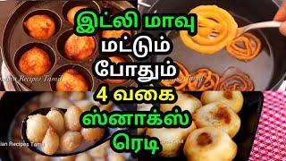 இட்லி மாவு போதும் நான்கு விதமான சூப்பர் சுவையில் உடனடி breakfast/snacks | Soft Idli Batter Recipes