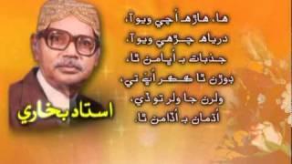 Ustad Bukhari Poetry Title.mpg