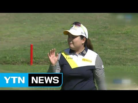 박인비, LPGA 투어 LA오픈 공동 4위 '주춤'...유소연·고진영, 상위권 도약 / YTN