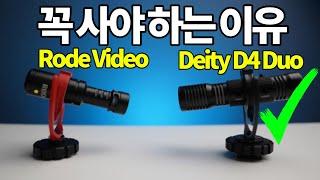 카메라 마이크 추천, Deity D4 …