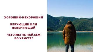 Кто для вас хороший человек?