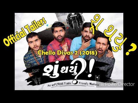Shu thayu..? | Gujarati Movie Trailer | Chello Divas 2 (2018)