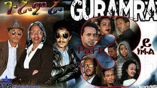 New Eritrean Series Movie 2019   ጉራምራ   Guramra   Part 03