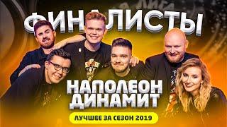 КВН 2019 Наполеон Динамит - лучшее за сезон / про квн