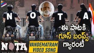 Vandemataram Full Video Song | NOTA Telugu Movie Songs | Shrihan Shri | Dinesh | Karthik Kodakandla
