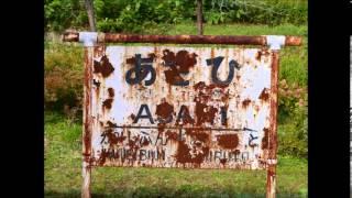 廃止から28年目の万字線跡 Defunct railroad Manji line in Hokkaido Japan.
