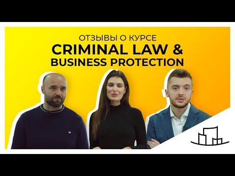 Отзывы участников Курса Criminal Law & Business Protection/Адвокат от Бога или юрист дьявол/Выбирай!