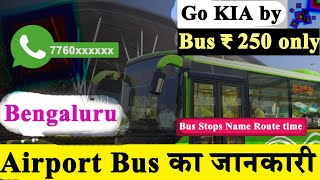 How to go  Bangalore airport by bus |BLR AC Volvo Vayu Vajra fare I BMCT WhatsApp/Telegram No, route