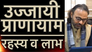 उज्जायी प्राणायाम | विधि और लाभ | The Secret Of Ujjai Pranayama |