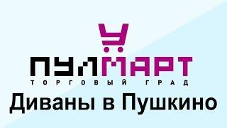 Ищите диваны в Пушкино?(, 2015-11-24T07:16:09.000Z)