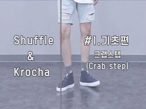 셔플댄스 배우기 | 기초편 1탄 크랩스텝(Crab st