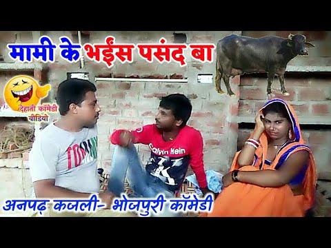 || COMEDY VIDEO || मामी के भैंस पसंद बा || Bhojpuri Comedy Video |MR Bhojpuriya thumbnail