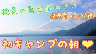 【ゆるキャン△】浩庵キャンプ場の朝♡めちゃめちゃ気持ち良い朝でした!!