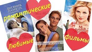 Мои любимые фильмы о любви. Романтические фильмы ТОП 10. Фильмы про любовь. Juliy@
