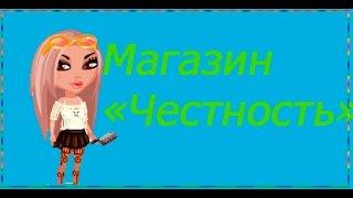 СОЗДАЁМ СВОЙ МАГАЗИН///АВАТАРИЯ