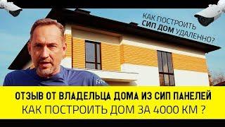 Отзыв Владельца СИП ДОМА, Как на расстоянии 4000 км Построить ДОМ из СИП панелей под ключ в Белгород