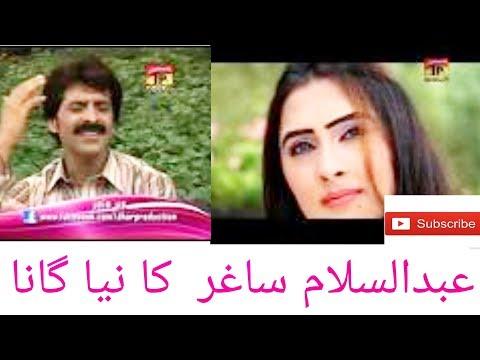 Abdul salam Sagar  a new song 2018