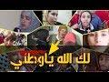 فضيحة أبرز الأحداث التي حققها المغرب 2018 تسريب لفيديو بنت طاهور mp3