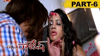 Mr.Rajesh Full Movie Part 6 || Akash, Sony Charistha