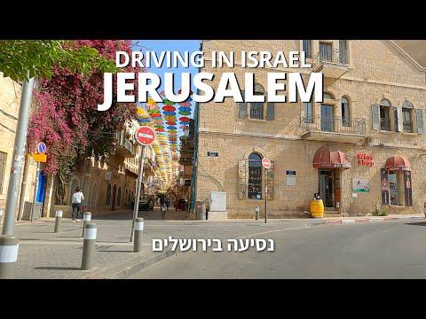 🇮🇱 JERUSALEM • Driving In ISRAEL 🇮🇱 • 2021 • נסיעה בירושלים