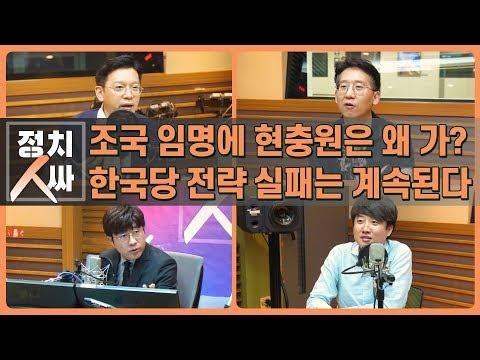 [정치人싸] 조국 임명에 현충원은 왜 가? 한국당 전략 실패는 계속된다 - 김태현, 이준석, 현근택 & 허일후 아나운서