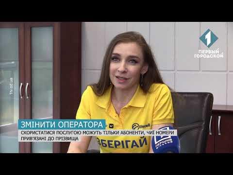 З 1 травня українці можуть змінити мобільного оператора без зміни номера