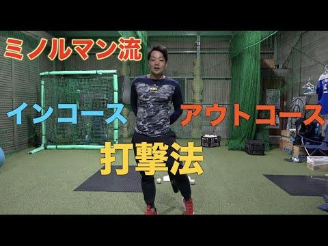 【ミノルマン流打撃法】インコースとアウトコースの打ち方!!元大阪桐蔭主将が打撃論を教えます!