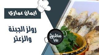رولز الجبنة والزعتر - ايمان عماري