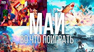 Во что поиграть — Май 2020 | НОВЫЕ ИГРЫ ПК, PS4, Xbox One