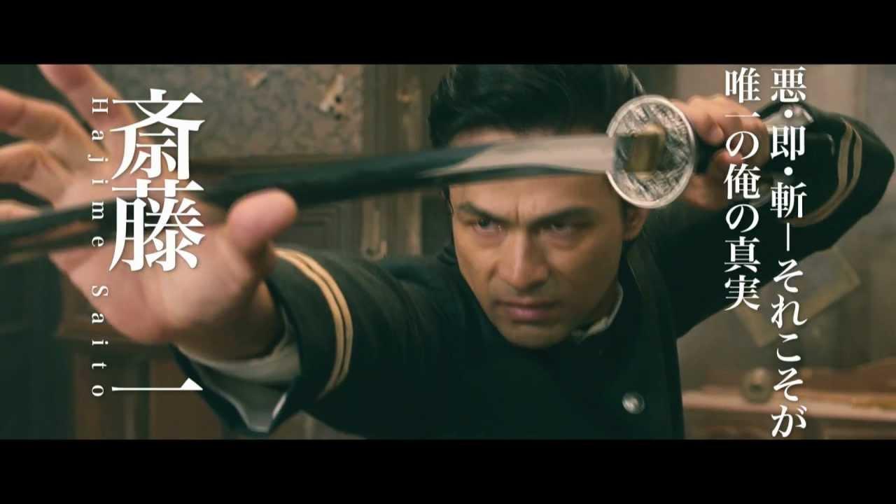『るろうに剣心』PV 斎藤一 編 , YouTube