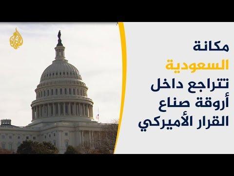 غضب في الكونغرس ومطالب بمعاقبة السعودية  - نشر قبل 4 ساعة