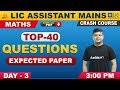 LIC Assistant Mains 2019 | Maths | TOP 40 Expected Questions Mock Paper (Day 3)