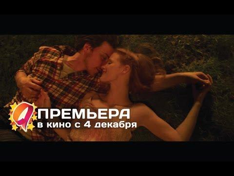 Исчезновение Элеанор Ригби (2014) HD трейлер | премьера 4 декабря