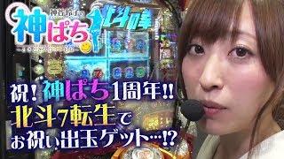 実戦機種:北斗の拳7転生 収録ホール:ヒノマル新柏店 ==必勝本WEB-TV...