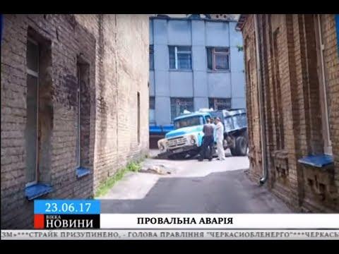 ТРК ВіККА: У Черкасах вантажівка потрапила в дорожню пастку
