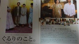 ぐるりのこと。 2008 映画チラシ 2008年6月7日公開 シェアOK お気軽に ...