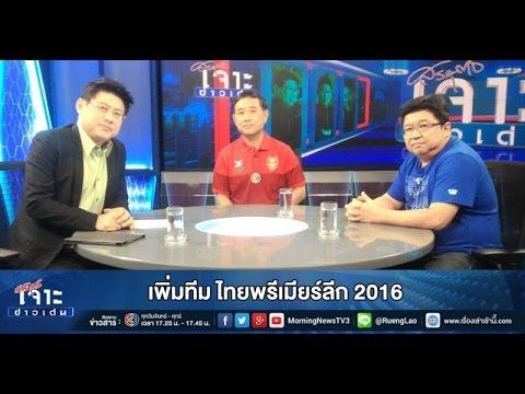 เจาะข่าวเด่น เพิ่มทีม ไทยพรีเมียร์ลีก 2016 (11 ม.ค.59)