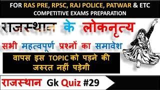 Rajasthan gk quiz #29 | rajasthan gk questions and answers in hindi | राजस्थान नृत्य और लोकनृत्य