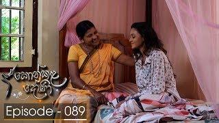 Konkala Dhoni | Episode 89 - (2018-03-05) | ITN Thumbnail