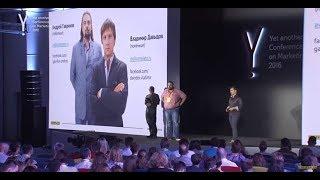 Система подогрева клиентов — Комплето на конференции Яндекса
