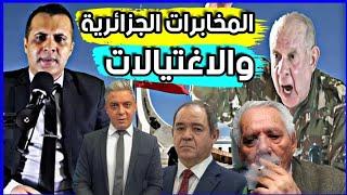✔ الجزائر ومخابرات شنقريحة تتدخل في تونس الشقيقة كما فعلت مع المغرب وموريتانيا وليبيا + البوليساريو