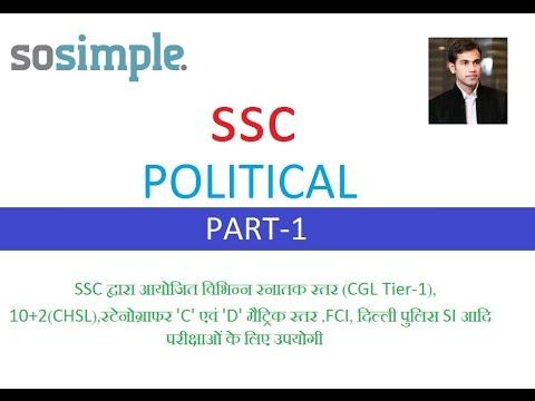 POLITICAL PART 1 HINDI , SSC & GOVT  EXAM PREPRATION