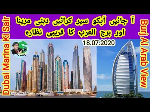 Dubai Marina | Burj Al Arab View Live | Jumeirah Road Dubai | Live Dubai Marina ki Sair