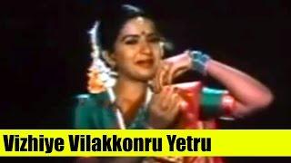 Vizhiye Vilakkonru Yetru - Vijaykanth, Ambika - Thazhuvatha Kaigal - Tamil Songs