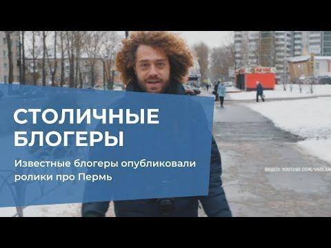 Известные блогеры опубликовали ролики про Пермь